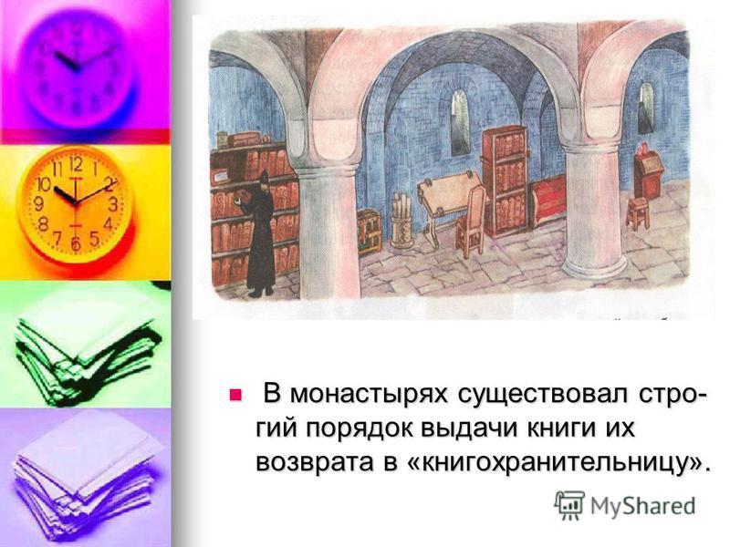 В монастырях существовал строгий порядок выдачи книги их возврата в «книгохранительницу». В монастырях существовал строгий порядок выдачи книги их возврата в «книгохранительницу».