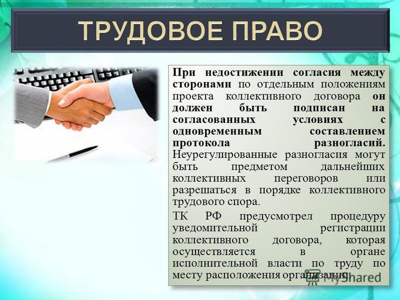 При недостижении согласия между сторонами по отдельным положениям проекта коллективного договора он должен быть подписан на согласованных условиях с одновременным составлением протокола разногласий. Неурегулированные разногласия могут быть предметом