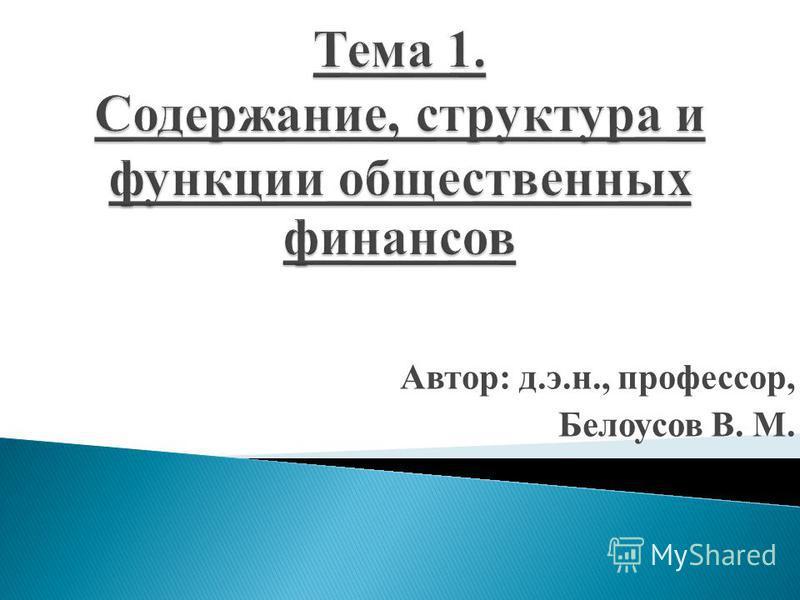 Автор: д.э.н., профессор, Белоусов В. М.