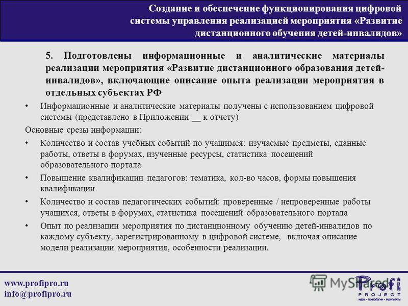 www.profipro.ru info@profipro.ru Создание и обеспечение функционирования цифровой системы управления реализацией мероприятия «Развитие дистанционного обучения детей-инвалидов» 5. Подготовлены информационные и аналитические материалы реализации меропр