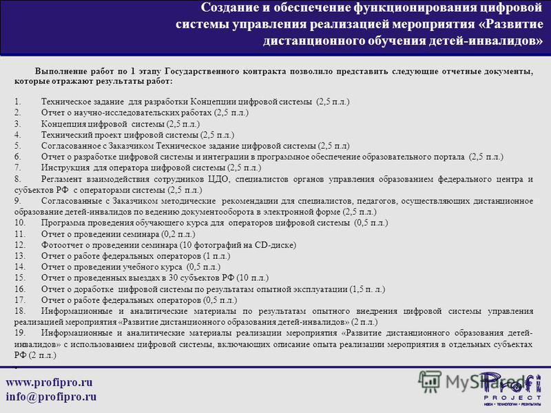 www.profipro.ru info@profipro.ru Создание и обеспечение функционирования цифровой системы управления реализацией мероприятия «Развитие дистанционного обучения детей-инвалидов» Выполнение работ по 1 этапу Государственного контракта позволило представи