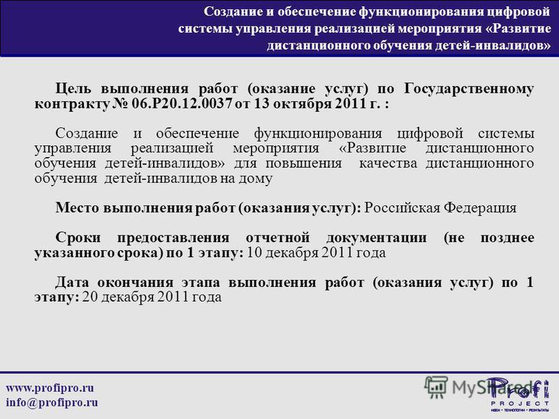 www.profipro.ru info@profipro.ru Создание и обеспечение функционирования цифровой системы управления реализацией мероприятия «Развитие дистанционного обучения детей-инвалидов» Цель выполнения работ (оказание услуг) по Государственному контракту 06.Р2