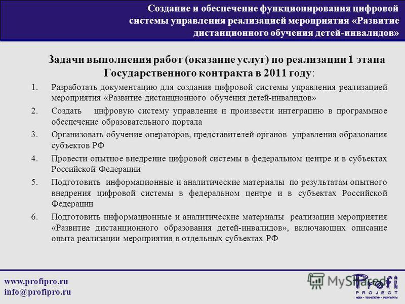 www.profipro.ru info@profipro.ru Создание и обеспечение функционирования цифровой системы управления реализацией мероприятия «Развитие дистанционного обучения детей-инвалидов» Задачи выполнения работ (оказание услуг) по реализации 1 этапа Государстве