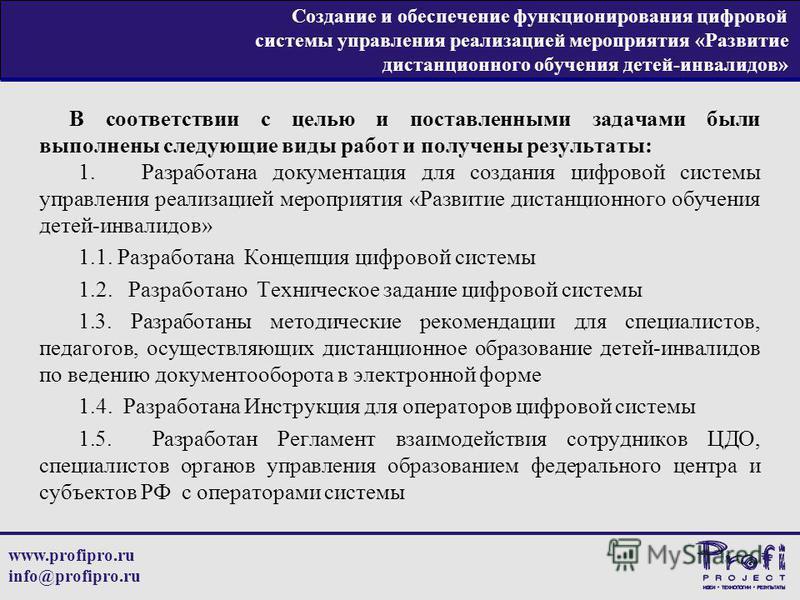 www.profipro.ru info@profipro.ru Создание и обеспечение функционирования цифровой системы управления реализацией мероприятия «Развитие дистанционного обучения детей-инвалидов» В соответствии с целью и поставленными задачами были выполнены следующие в