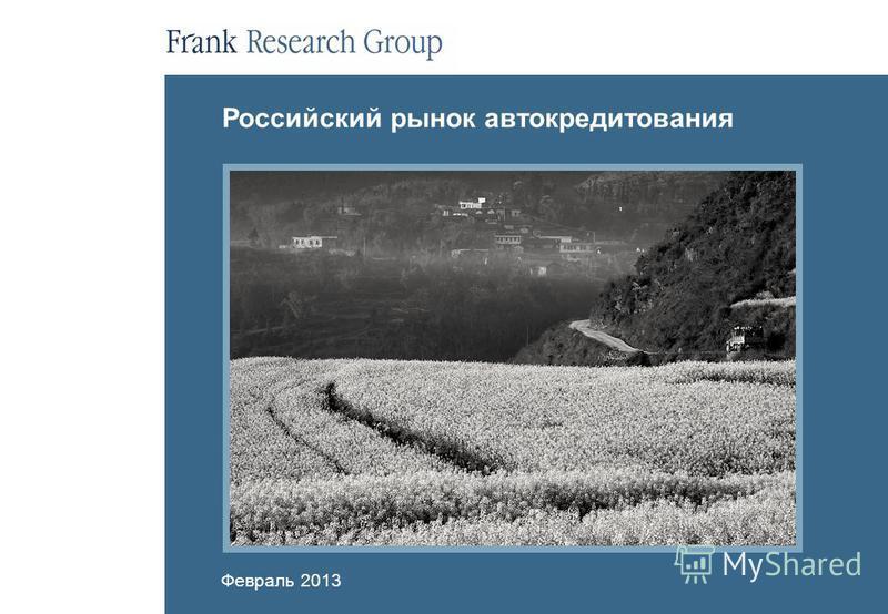 Российский рынок автокредитования Февраль 2013