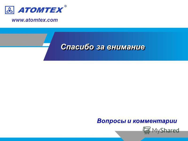 www.atomtex.com Спасибо за внимание Вопросы и комментарии