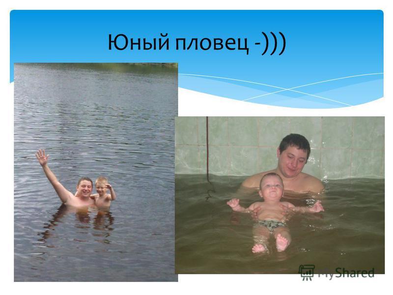 Юный пловец -)))