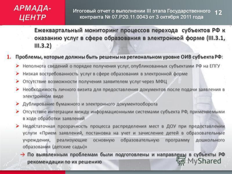 12 Итоговый отчет о выполнении III этапа Государственного контракта 07.Р20.11.0043 от 3 октября 2011 года Ежеквартальный мониторинг процессов перехода субъектов РФ к оказанию услуг в сфере образования в электронной форме (III.3.1, III.3.2) 1.Проблемы