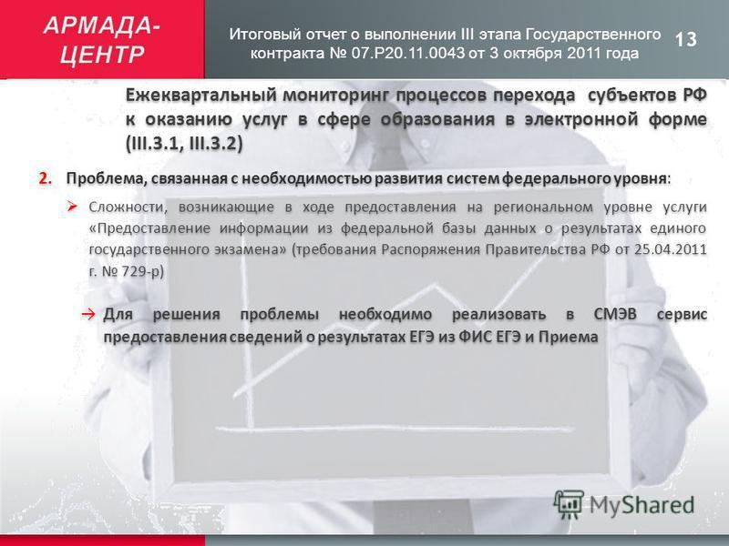 13 Итоговый отчет о выполнении III этапа Государственного контракта 07.Р20.11.0043 от 3 октября 2011 года Ежеквартальный мониторинг процессов перехода субъектов РФ к оказанию услуг в сфере образования в электронной форме (III.3.1, III.3.2) 2.Проблема