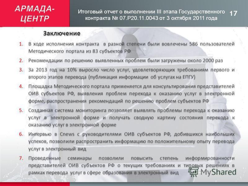17 Итоговый отчет о выполнении III этапа Государственного контракта 07.Р20.11.0043 от 3 октября 2011 года Заключение 1. В ходе исполнения контракта в разной степени были вовлечены 586 пользователей Методического портала из 83 субъектов РФ 2. Рекоменд
