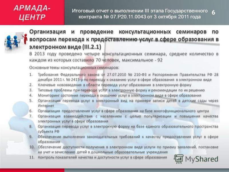 6 Итоговый отчет о выполнении III этапа Государственного контракта 07.Р20.11.0043 от 3 октября 2011 года Организация и проведение консультационных семинаров по вопросам перехода к предоставлению услуг в сфере образования в электронном виде (III.2.1)