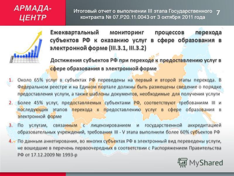7 Итоговый отчет о выполнении III этапа Государственного контракта 07.Р20.11.0043 от 3 октября 2011 года Ежеквартальный мониторинг процессов перехода субъектов РФ к оказанию услуг в сфере образования в электронной форме (III.3.1, III.3.2) Достижения
