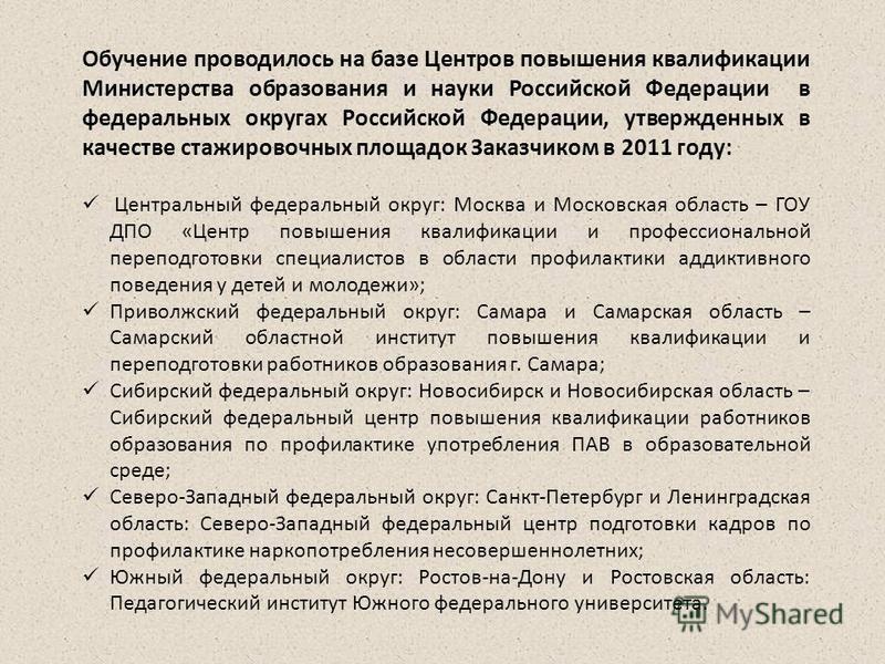 Обучение проводилось на базе Центров повышения квалификации Министерства образования и науки Российской Федерации в федеральных округах Российской Федерации, утвержденных в качестве стажировочных площадок Заказчиком в 2011 году: Центральный федеральн