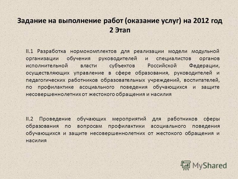 Задание на выполнение работ (оказание услуг) на 2012 год 2 Этап II.1 Разработка норма комплектов для реализации модели модульной организации обучения руководителей и специалистов органов исполнительной власти субъектов Российской Федерации, осуществл