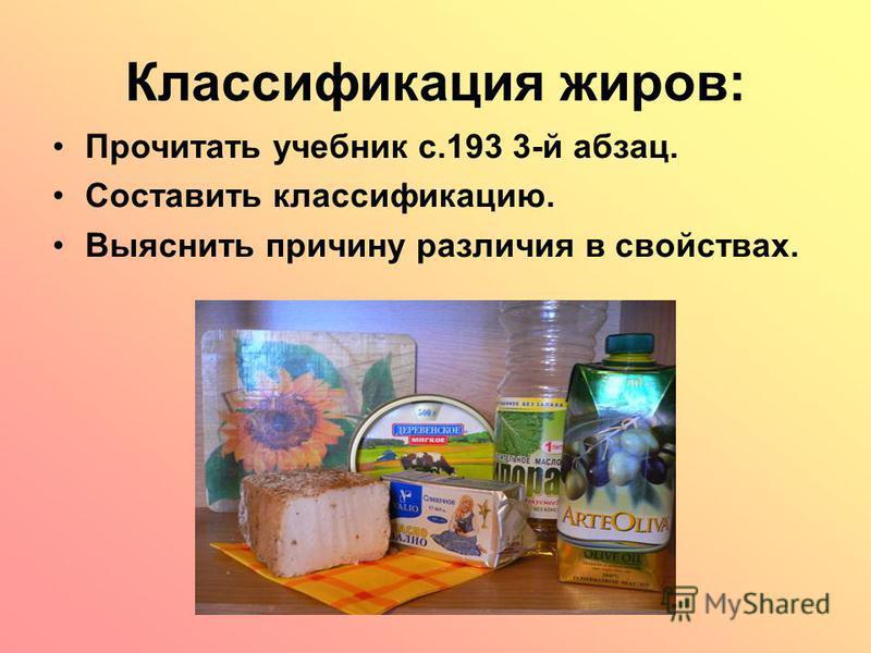 Классификация жиров: Прочитать учебник с.193 3-й абзац. Составить классификацию. Выяснить причину различия в свойствах.