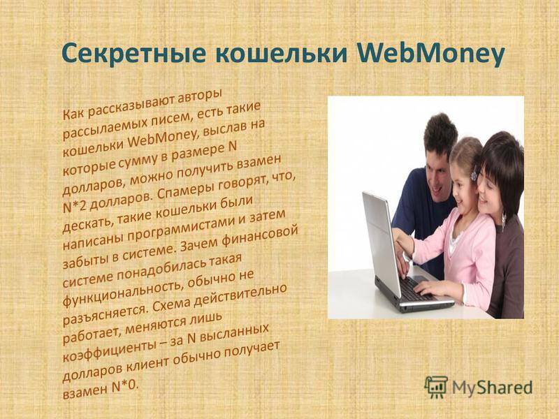 Секретные кошельки WebMoney