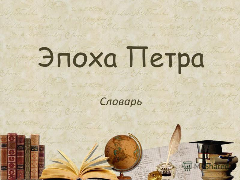 Эпоха Петра Словарь