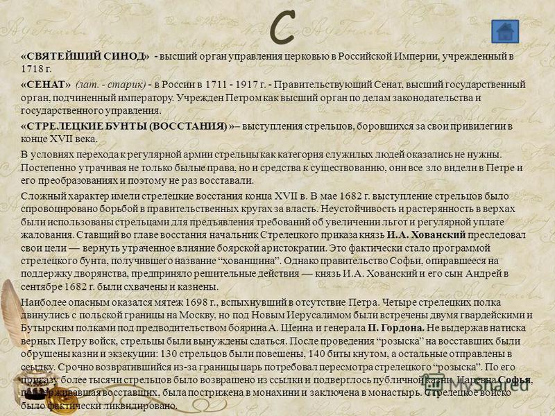 С «СВЯТЕЙШИЙ СИНОД» - высший орган управления церковью в Российской Империи, учрежденный в 1718 г. «СЕНАТ» (лат. - старик) - в России в 1711 - 1917 г. - Правительствующий Сенат, высший государственный орган, подчиненный императору. Учрежден Петром ка