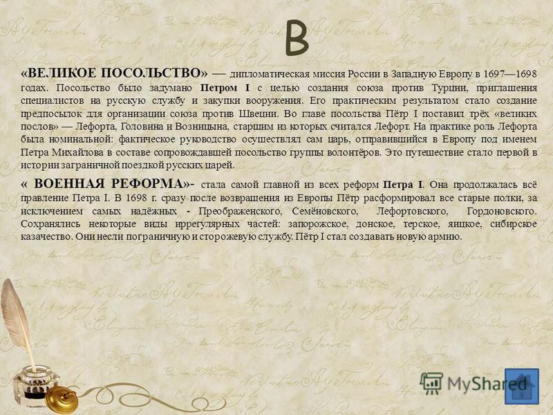 В «ВЕЛИКОЕ ПОСОЛЬСТВО» дипломатическая миссия России в Западную Европу в 16971698 годах. Посольство было задумано Петром I с целью создания союза против Турции, приглашения специалистов на русскую службу и закупки вооружения. Его практическим результ