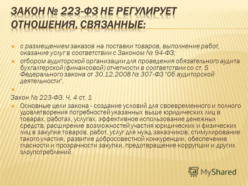 с размещением заказов на поставки товаров, выполнение работ, оказание услуг в соответствии с Законом 94-ФЗ; отбором аудиторской организации для проведения обязательного аудита бухгалтерской (финансовой) отчетности в соответствии со ст. 5 Федерально