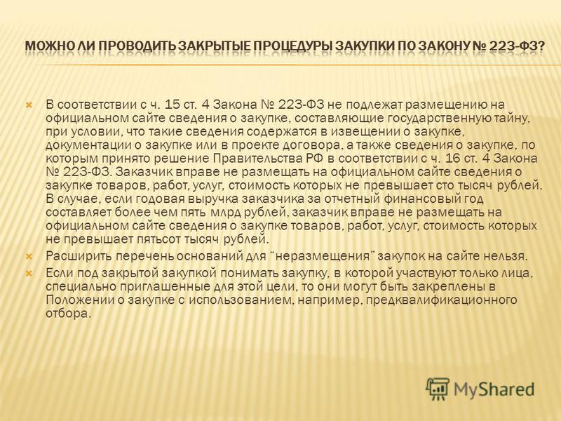 В соответствии с ч. 15 ст. 4 Закона 223-ФЗ не подлежат размещению на официальном сайте сведения о закупке, составляющие государственную тайну, при условии, что такие сведения содержатся в извещении о закупке, документации о закупке или в проекте дого