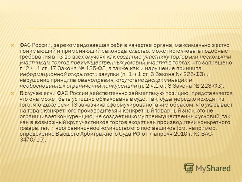 ФАС России, зарекомендовавшая себя в качестве органа, максимально жестко понимающий и применяющий законодательство, может истолковать подобные требования в ТЗ во всех случаях как создание участнику торгов или нескольким участникам торгов преимуществе