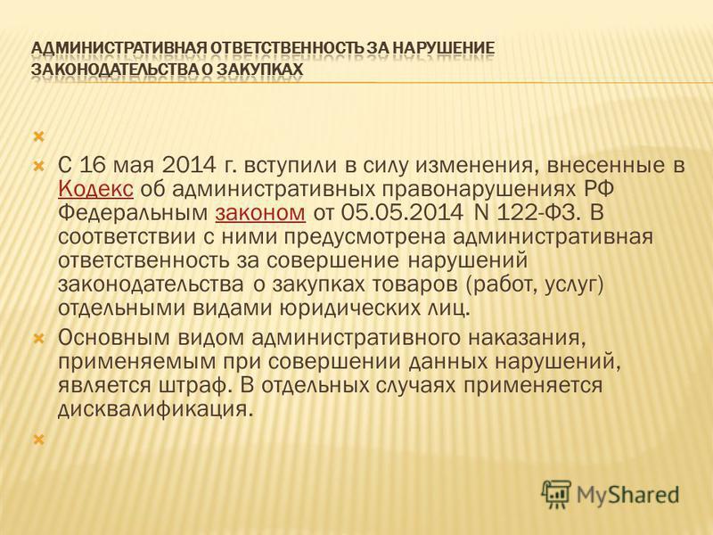 С 16 мая 2014 г. вступили в силу изменения, внесенные в Кодекс об административных правонарушениях РФ Федеральным законом от 05.05.2014 N 122-ФЗ. В соответствии с ними предусмотрена административная ответственность за совершение нарушений законодател