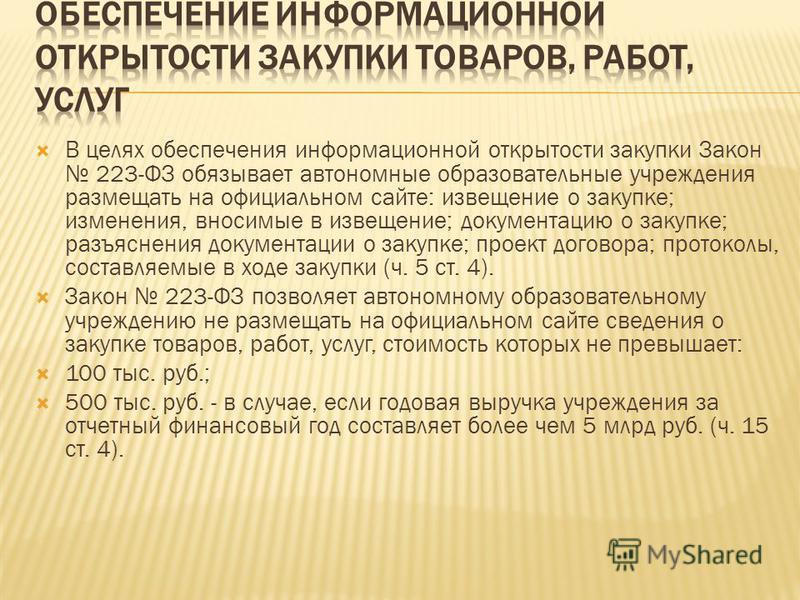 В целях обеспечения информационной открытости закупки Закон 223-ФЗ обязывает автономные образовательные учреждения размещать на официальном сайте: извещение о закупке; изменения, вносимые в извещение; документацию о закупке; разъяснения документации