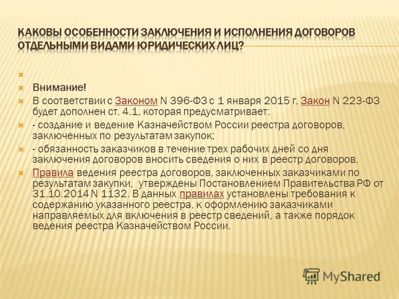 Внимание! В соответствии с Законом N 396-ФЗ с 1 января 2015 г. Закон N 223-ФЗ будет дополнен ст. 4.1, которая предусматривает:Законом Закон - создание и ведение Казначейством России реестра договоров, заключенных по результатам закупок; - обязанность