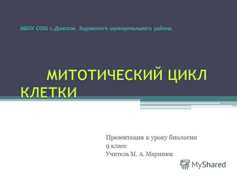Презентация к уроку биологии 9 класс Учитель М. А. Маринюк
