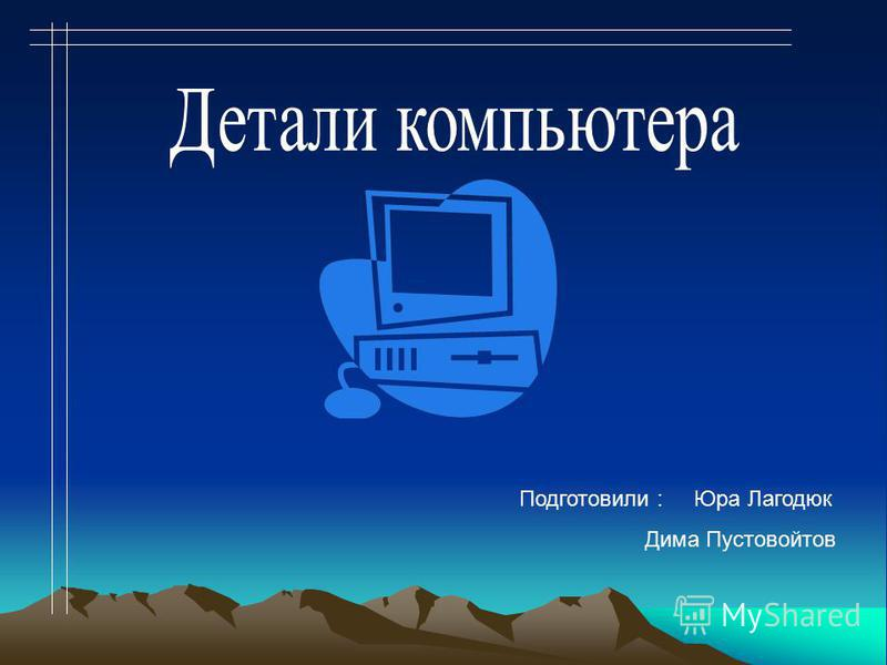 Подготовили : Юра Лагодюк Дима Пустовойтов
