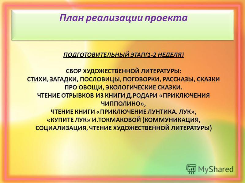 ПОДГОТОВИТЕЛЬНЫЙ ЭТАП(1-2 НЕДЕЛЯ) СБОР ХУДОЖЕСТВЕННОЙ ЛИТЕРАТУРЫ: СТИХИ, ЗАГАДКИ, ПОСЛОВИЦЫ, ПОГОВОРКИ, РАССКАЗЫ, СКАЗКИ ПРО ОВОЩИ, ЭКОЛОГИЧЕСКИЕ СКАЗКИ. ЧТЕНИЕ ОТРЫВКОВ ИЗ КНИГИ Д.РОДАРИ «ПРИКЛЮЧЕНИЯ ЧИППОЛИНО», ЧТЕНИЕ КНИГИ «ПРИКЛЮЧЕНИЕ ЛУНТИКА. ЛУ