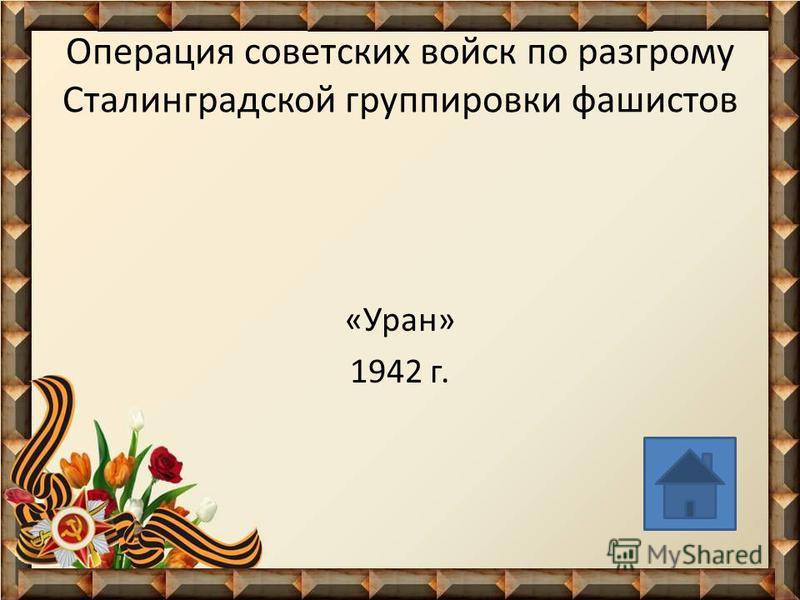 Операция советских войск по разгрому Сталинградской группировки фашистов «Уран» 1942 г.