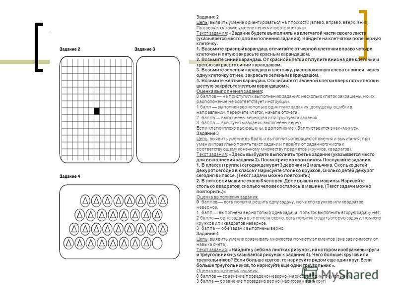 Задание 2 Цель: выявить умение ориентироваться на плоскости (влево, вправо, вверх, вниз). Проверяется также умение пересчитывать клеточки. Текст задания: «Задание будете выполнять на клетчатой части своего листа (указывается место для выполнения зада