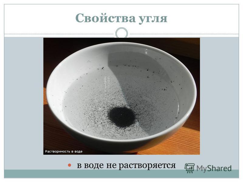 Свойства угля в воде не растворяется