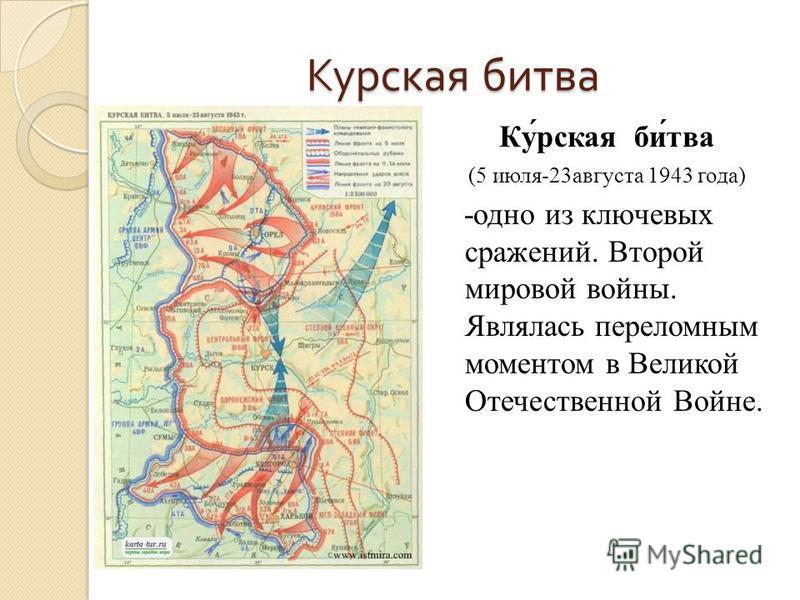 Курусская битва Ку́русская би́тва (5 июля-23 августа 1943 года) -одно из ключевых сражений. Второй мировой войны. Являлась переломным моментом в Великой Отечественной Войне.