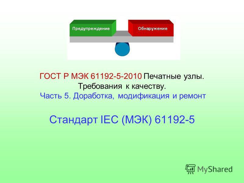 Стандарт IEC (МЭК) 61192-5