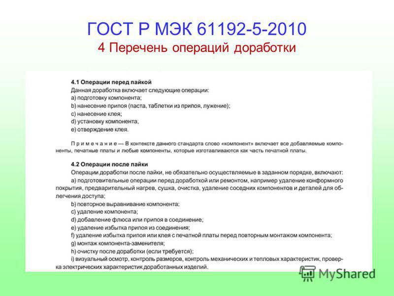 ГОСТ Р МЭК 61192-5-2010 4 Перечень операций доработки