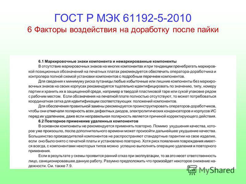 ГОСТ Р МЭК 61192-5-2010 6 Факторы воздействия на доработку после пайки