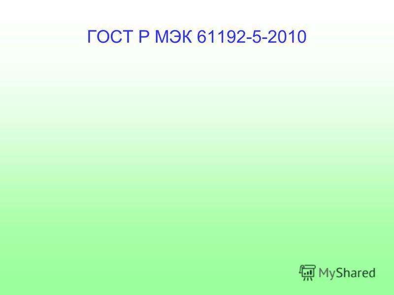 ГОСТ Р МЭК 61192-5-2010
