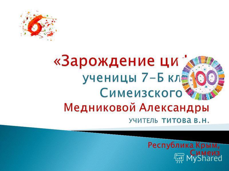Республика Крым, Симеиз