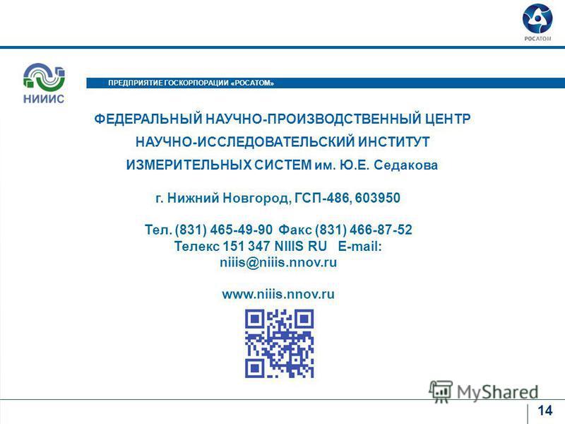 14 г. Нижний Новгород, ГСП-486, 603950 Тел. (831) 465-49-90 Факс (831) 466-87-52 Телекс 151 347 NIIIS RU E-mail: niiis@niiis.nnov.ru www.niiis.nnov.ru ФЕДЕРАЛЬНЫЙ НАУЧНО-ПРОИЗВОДСТВЕННЫЙ ЦЕНТР НАУЧНО-ИССЛЕДОВАТЕЛЬСКИЙ ИНСТИТУТ ИЗМЕРИТЕЛЬНЫХ СИСТЕМ им