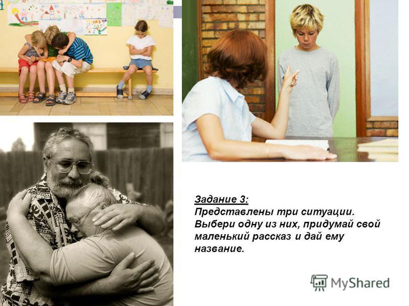 Задание 3: Представлены три ситуации. Выбери одну из них, придумай свой маленький рассказ и дай ему название.