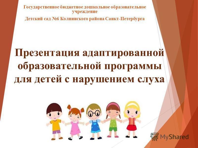 Готовые коррекционные программы для дошкольников скачать бесплатно