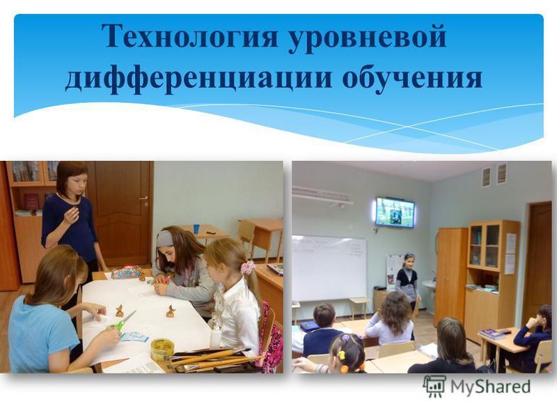 Технология уровневой дифференциации обучения