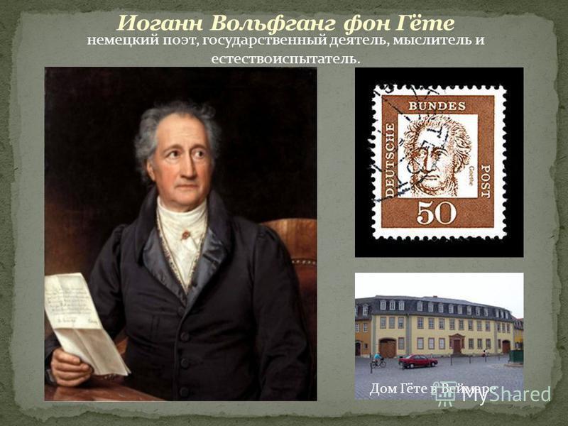 Дом Гёте в Веймаре немецкий поэт, государственный деятель, мыслитель и естествоиспытатель.