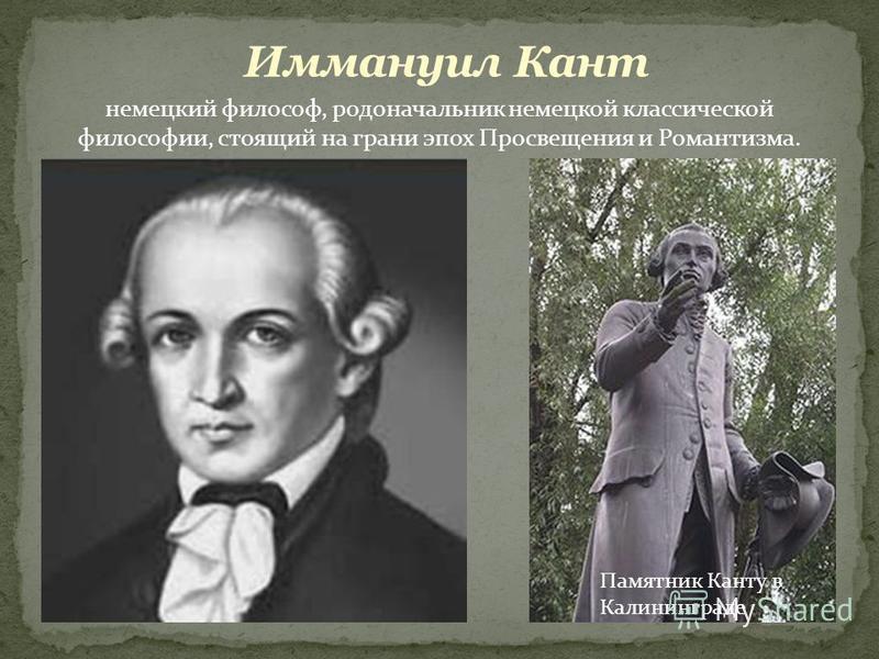 Памятник Канту в Калининграде немецкий философ, родоначальник немецкой классической философии, стоящий на грани эпох Просвещения и Романтизма.