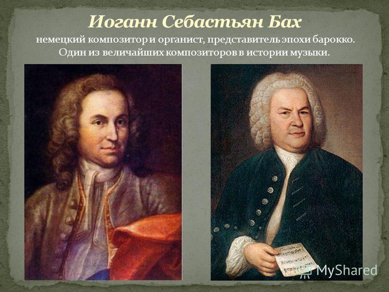 немецкий композитор и органист, представитель эпохи барокко. Один из величайших композиторов в истории музыки.