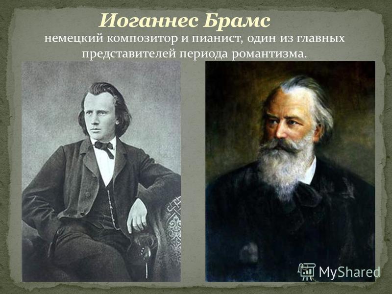 немецкий композитор и пианист, один из главных представителей периода романтизма.