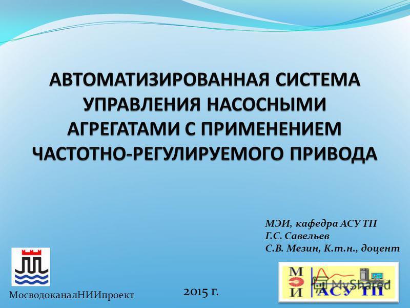 МЭИ, кафедра АСУ ТП Г.С. Савельев С.В. Мезин, К.т.н., доцент 2015 г. Мосводоканал НИИпроект